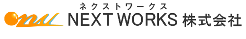 NEXTWORKS株式会社