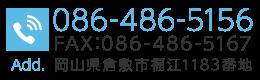 TEL:086-486-5156 FAX:086-486-5167 岡山県倉敷市福江1183番地